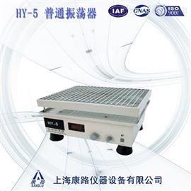 HY-3多功能振荡器|上海振荡器价格|恒温振荡器