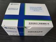 神经性贝类素荧光定量检测试剂盒