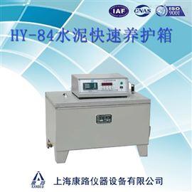 SY-84水泥快速养护箱|水泥恒温养护箱