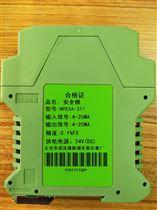 电流输入隔离安全栅4-20mA输入输出一进二出