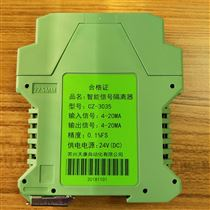 智能信号隔离器一进二出4-20mA输出24V供电