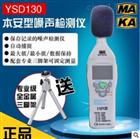礦用防爆噪聲檢測儀 防爆儀器儀表生產廠家