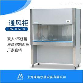 SW-TFG-18不锈钢通风柜