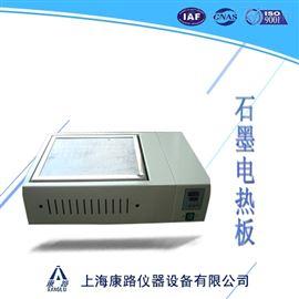 KL-550D石墨电热板