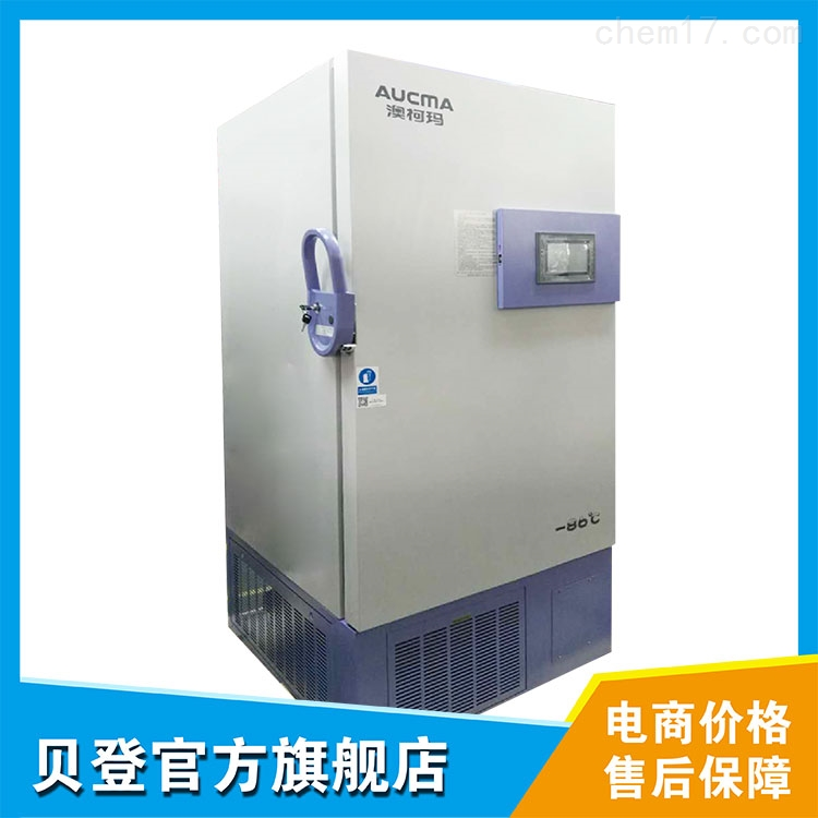 澳柯玛 -86度超低温保存箱