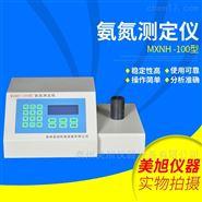 MXNH氨氮分析仪