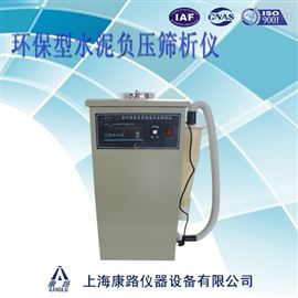 FSY-150水泥细度负压筛析仪/水泥负压筛析仪