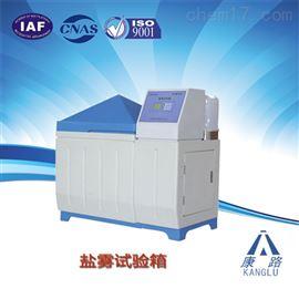 YWX-80盐雾试验箱|盐雾试验箱价格
