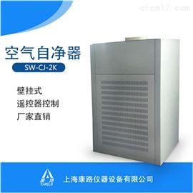 SW-CJ-2K壁挂式空气净化器|室内空气洁净器