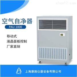 PAU-1000移动式空气自净器|空气自净器|