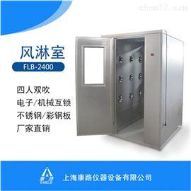 FLB-2400四人双吹风淋室|四人风淋室|大型风淋室厂家