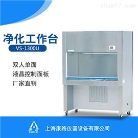 VS-1300-U垂直送风双人净化工作台|高工作区净化台价格,双人净化工作台