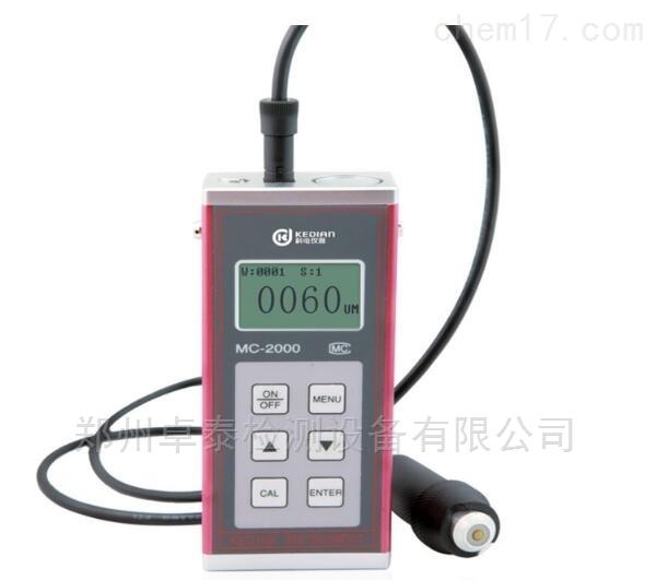 河南郑州MC-2000河南郑州油漆/镀层/涂层测厚仪