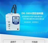 DK-300A顶空进样器