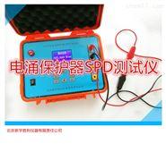 防雷装置检测必威客户端;电涌保护器(SPD)测试仪(浪涌保护器测试仪)