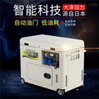 TO6800-J箱体式5kw柴油发电机