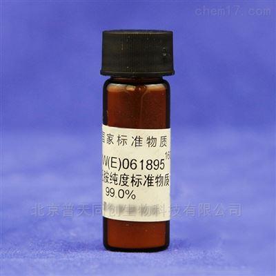 二硝托胺纯度标准物质—农兽药残留
