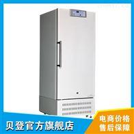 澳柯玛 -40度医用低温保存箱DW-40L276
