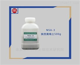 NSA-3-100g土壤标准物质-陕西黄绵土购买