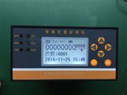 智能定量控制仪