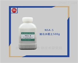 NSA-5土壤標準物質-湖南水稻土采購