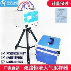 JH-2020型两路大气采样器TSP大气测定仪