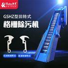 GSHP2000*4000-30*8供应 回转式 粗格栅 反捞式格栅除污机