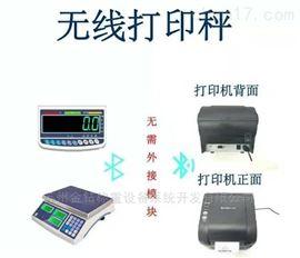 ACS-JZ-AW金搏仕無線打印電子秤