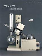 RE-5203实验室旋转蒸发器