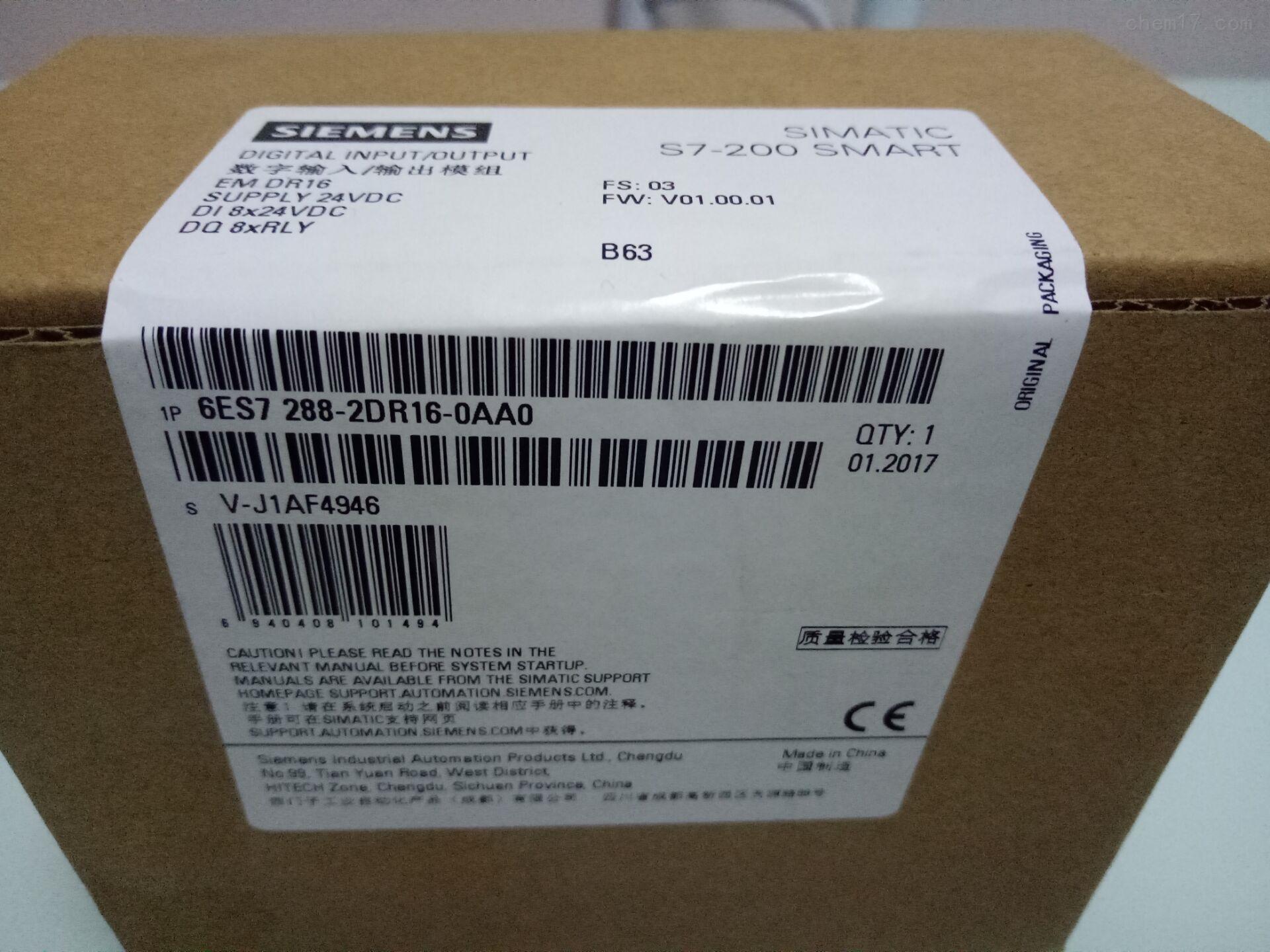 西门子smart em dr16 plc模块