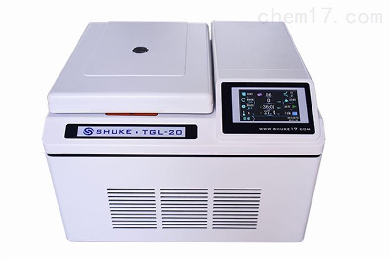 台式高速冷冻离心机(新款)