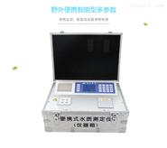 便携式四参数快速水质测定仪-生产厂家