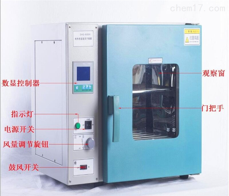 天津予华DHG-9140A鼓风干燥箱
