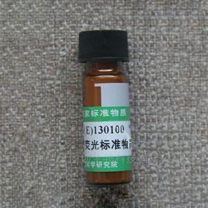 GBW(E)130100硫酸奎宁荧光标准物质—物化特性