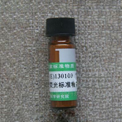 硫酸奎宁荧光标准物质—物化特性