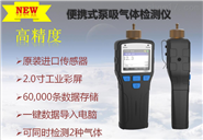 手持式气体检测仪 便携式VOC分析仪生产厂家