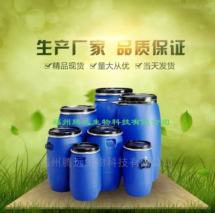 戊酸戊酯原料厂家批发|食用香精
