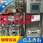 出售不锈钢生物发酵罐