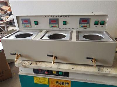 DK-8D三孔独立控温恒温水浴锅水槽