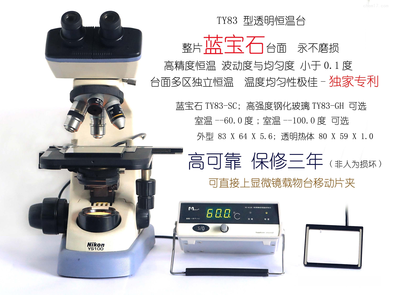 显微镜透明加热台(室温-60度)