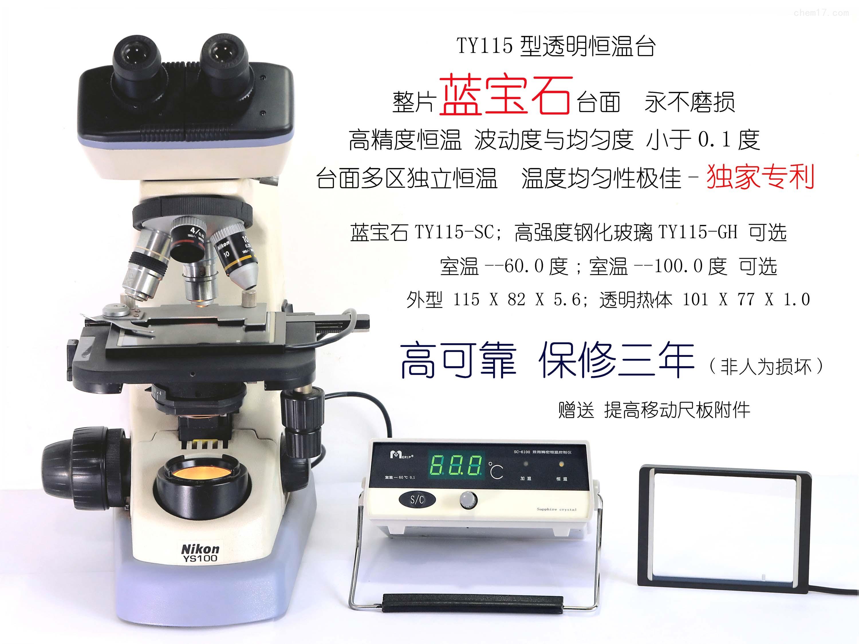 显微镜透明玻璃热台(室温-60度)
