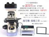 TY115型显微镜透明玻璃热台(室温-60度)