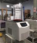 真空冷冻干燥机FD-1A-50低温冻干机