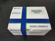 自身免疫性脑炎检测的快速检测试剂盒
