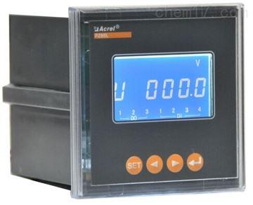 單相電壓表/帶開關量