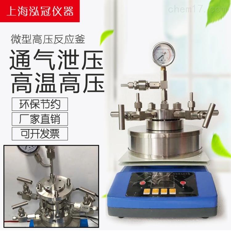 廠家直銷微型高壓反應釜HGWX-100ML