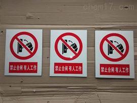 CZBPCZBP禁止类标示牌