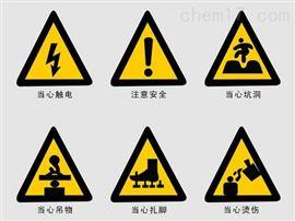 CZBPCZBP警告类标示牌