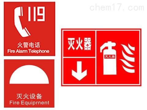 CZBP消防标示牌