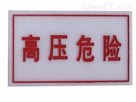 CZBPCZBP亚克力标示牌